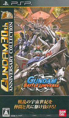 Image 1 for Gundam Battle Universe (Gundam 30th Anniversary Collection)