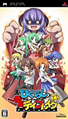 Image 1 for Higurashi Daybreak Portable