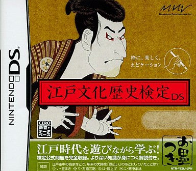 Image for Edo Bunka Rekishi Kentei DS