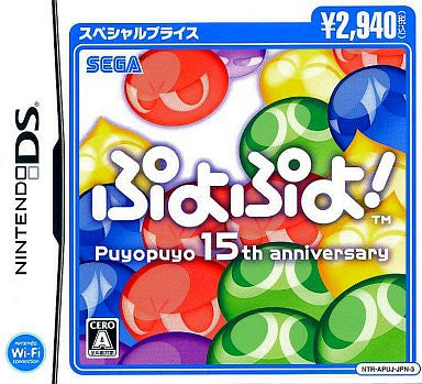 Image 1 for Puyo Puyo! (Special Price)