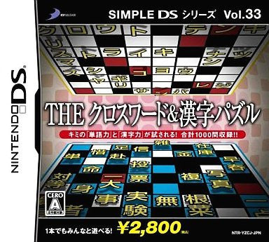 Image for Simple DS Series Vol. 33: The Crossword & Kanji Puzzle