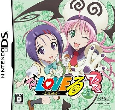 Image for To Love Ru Trouble: Waku Waku! Rinkangakkou-Hen