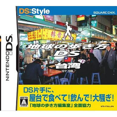 Image for DS:Style Series: Chikyuu no Arukikata DS (Taiwan)