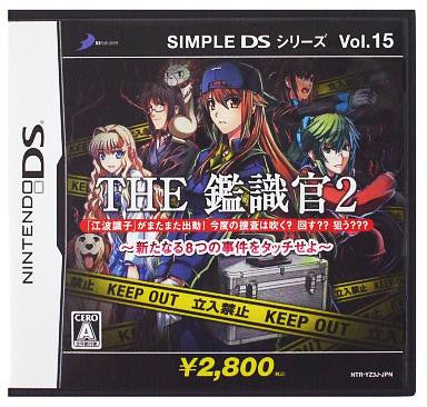 Image 1 for Simple DS Series Vol. 15: The Kanshikikan 2 - Aratanaru 8-tsu no Jiken wo Touch seyo