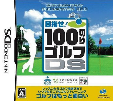 Image 1 for 100 Kiri Golf DS