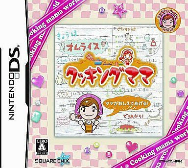 Image for Cooking Mama (Reprint)