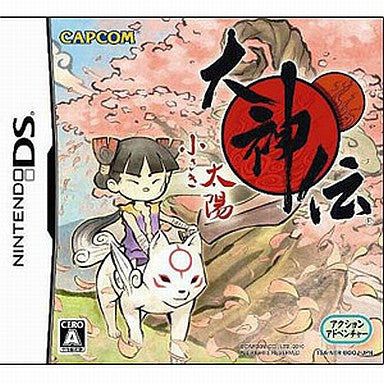 Image 1 for Okamiden: Chisaki Taiyou (New Best Price! 2000)