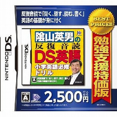 Image 1 for Kageyama Hideo no Hanpuku Ondoku DS Eigo (Best Price)