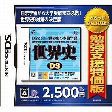 Image for World History DS (Best Price)