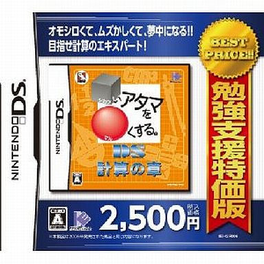 Image for Shikakui Atama wo Maruku Suru: DS Keisan no Shou (Best Price)