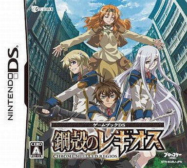 Image 1 for Game Book DS: Koukaku no Regios