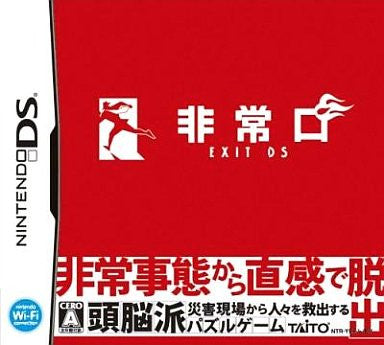 Image for Hijouguchi: Exit DS