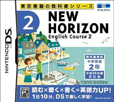 Image 1 for New Horizon English Course 2