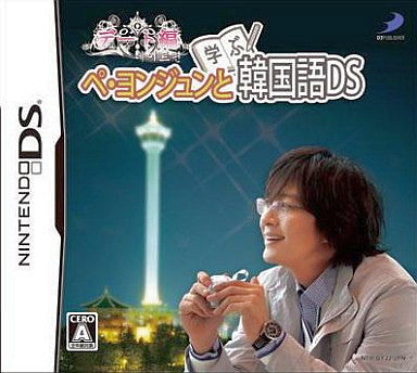 Image for Pe-Jongju to Manabu Kankokugo DS: Date-Hen