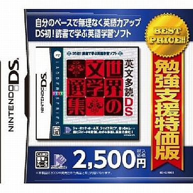 Image 1 for Eibun Ta Doku DS: Sekai no Bungaku Senshuu (Best Price)