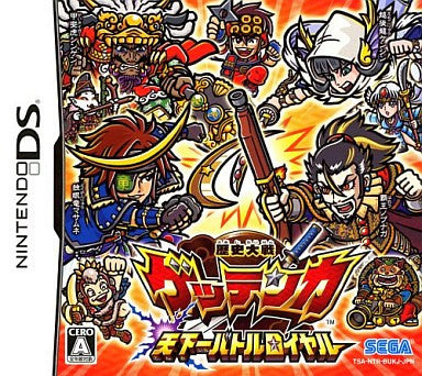 Image 1 for Rekishi Taisen Gettenka: Tenkaichi Battle Royale