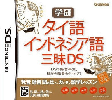 Image 1 for Gakken Taigo: Indonesia-Go Sanmai DS