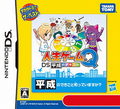 Image 1 for Jinsei Game Q DS: Heisei no Dekigoto (Takara Tomy the Best)