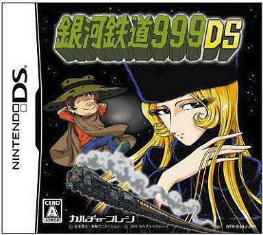 Image for Ginga Tetsudou 999 DS