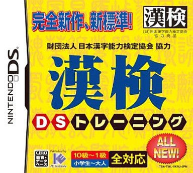 Image for Zaidan Houjin Nippon Kanji Nouryoku Kentai Kyoukai Kyouryoku: Kanken DS Training [DSi Enhanced]