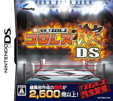 Image for Pro Wrestling Kentei DS