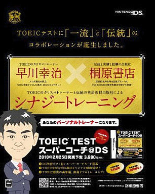 Image for TOEIC Test Super Coach @DS