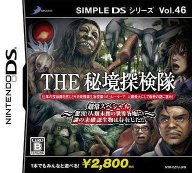 Image for Simple DS Series Vol. 46: The Hikyou Tankentai: Choutoko Special