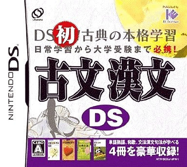 Image for Kobun Kanbun DS