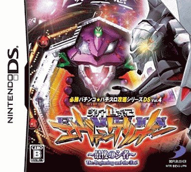 Image 1 for Hisshou Pachinko*Pachi-Slot Kouryaku Series DS: Shinseiki Evangelion - Saigo no Mono