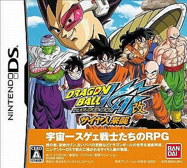 Image for Dragon Ball Z: Story Saiyajin Raishuu