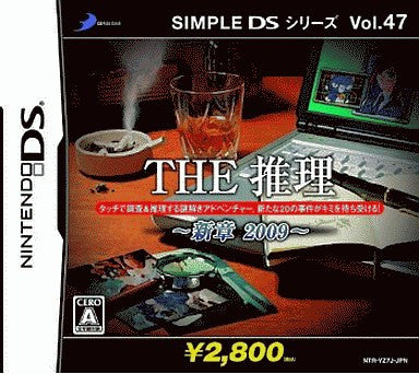 Image for Simple DS Series Vol. 47: The Suiri: Shinshou 2009