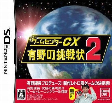 Image for Game Center CX: Arino no Chousenjou 2