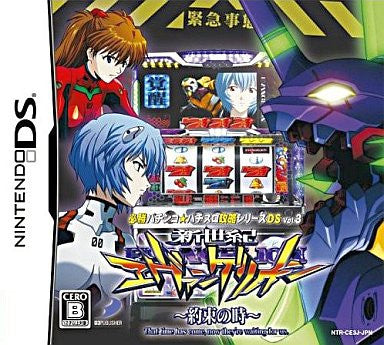 Image 1 for Hisshou Pachinko*Pachi-Slot Kouryaku Series DS Vol. 3: Shinseiki Evangelion - Yakusoku no Toki