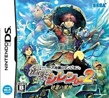 Image for Fushigi no Dungeon: Fuurai no Shiren DS 2 - Sabaku no Majou