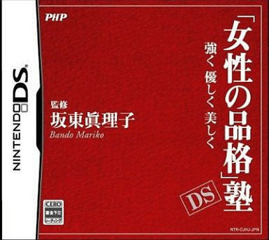 Image for Josei no Hinkakujuku DS