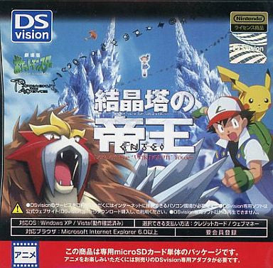 Image for Kesshoutou no teiou entei (DSVision)