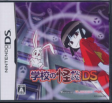 Image for Gakkou no Kaidan DS