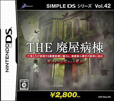 Image 1 for Simple DS Series Vol. 42: The Haioku Byoutou