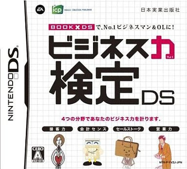 Image 1 for Business Ryoku Kentei DS