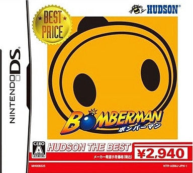Bomberman (Hudson the Bst)