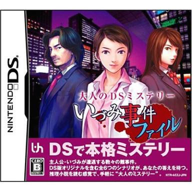 Image for Otona no DS Mystery II: Idzumi Jiken Fair