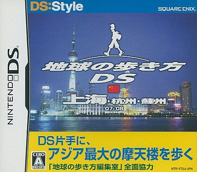 Image for DS:Style Series: Chikyuu no Arukikata DS (Shanghai)