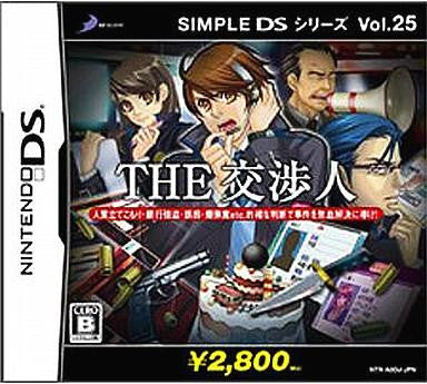 Image for Simple DS Series Vol. 25: The Koushounin