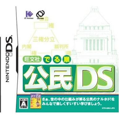 Image for Oubunsha Deru-Jun: Koumin DS