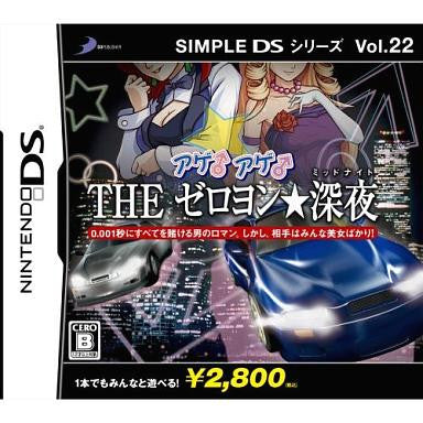 Image for Simple DS Series Vol. 22: The Zero-Yon * Shinya