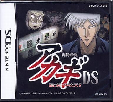 Image 1 for Akagi DS