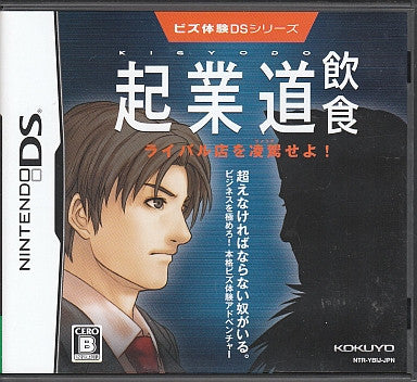 Image for Biz Taiken DS Series: Kigyoudou Inshoku