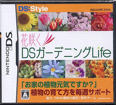 Image 1 for DS:Style Series: Hana Saku DS Gardening Life