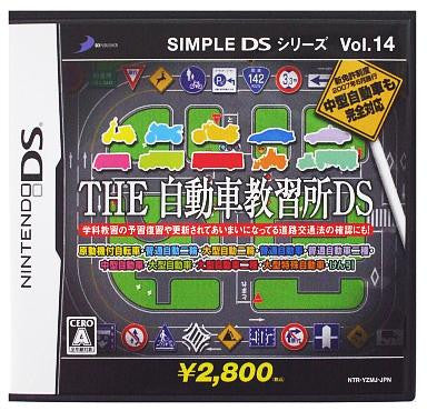 Image for Simple DS Series Vol. 14: The Jidousha Kyoushuujo DS