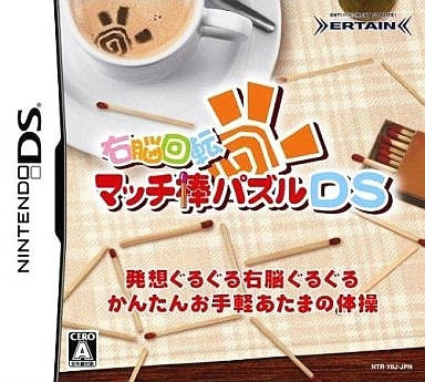 Image 1 for Unou Kaiten: Match-Bou Puzzle DS
